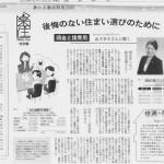 読売新聞掲載「頭金と諸費用」(クリックすると詳細が表示されます)