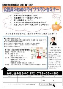 公務員のためのライフプランセミナー開催のご案内 2015年5月8日大阪