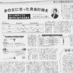 読売新聞「ローンのタイプと選び方」