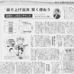 読売新聞「住宅ローンのメンテナンス」