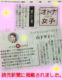 読売新聞 オトナ女子 20150830